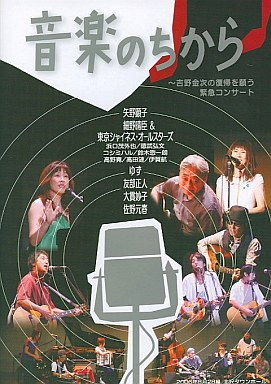 Omnibus / Emergency Concert -Emergency Concert for the Return of Yoshino Kinji