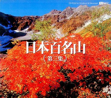 Japan 100 famous mountains third collection