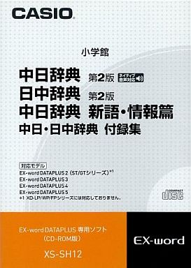 Chinese-Japanese dictionary · Japanese-Chinese dictionary second edition (Shogakkan) EX-word DATAPLUS software