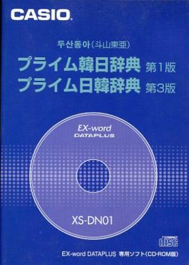 Prime Korean-Japanese Dictionary 1st Edition / Prime Japanese-Korean Dictionary 3rd Edition EX-word DATAPLUS Exclusive Software