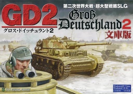Gross / Deutschland 2 [Bunko Version]
