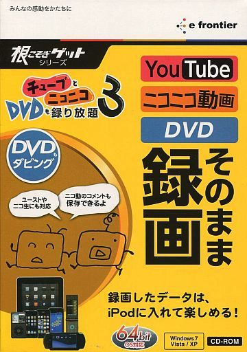 Tube and Nico Nico DVD also recorded 3