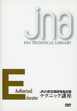 JNA Nailist Certified Teacher Qualification Exam Technique Course