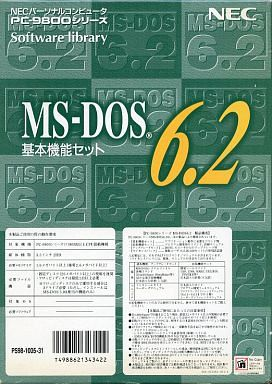 MS-DOS 6.2 basic function set (status: box (including inner box) status difficulty)