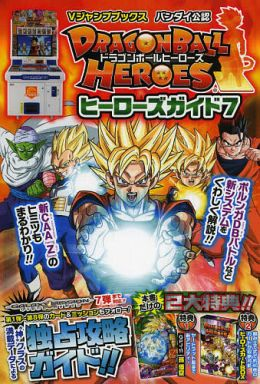 AC Dragon Ball Heroes Heroes Guide 7