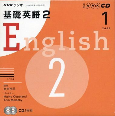 NHK Radio Fundamentals English 2 January 2009 issue