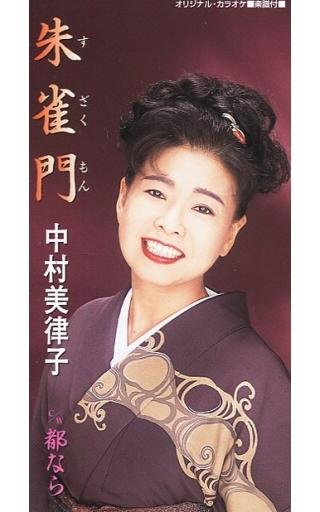 Makiko Nakamura / Suzaku Gate