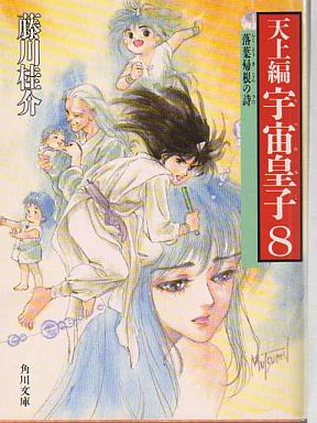 Poems of Space Prince Tenko Henri Fugen Leaves Roots (Bunko Version) (8)