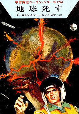 Space Hero Rhodan Series Earth Death (25)