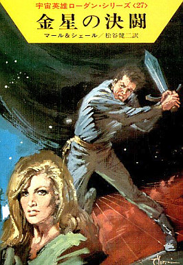 Space Hero Rhodan Series Battle Duel (27)
