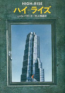 高 -rise