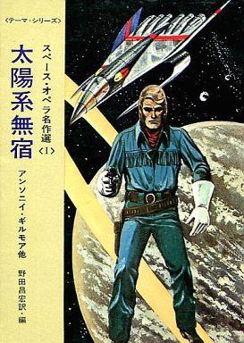 スペース・オペラ名作選 太陽系無宿(1)