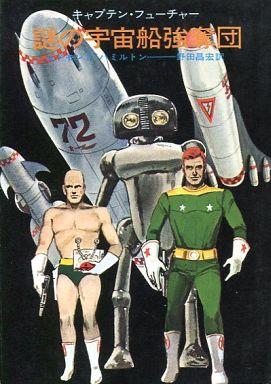 キャプテン・フューチャー 謎の宇宙船強奪団
