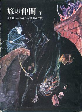 戒指故事旅行的伙伴 (下 )(單行本版 )(2)