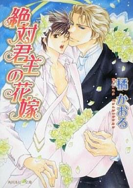 絕對君主的新娘