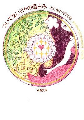 ついてない日々の面白み-yoshimotobanana.com<9>-