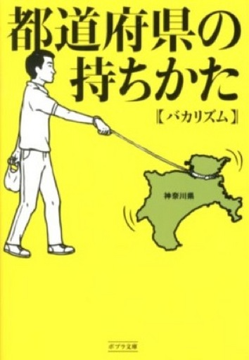 How to have prefectures