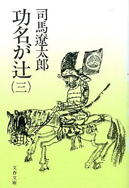 The good name is Tsuji 3