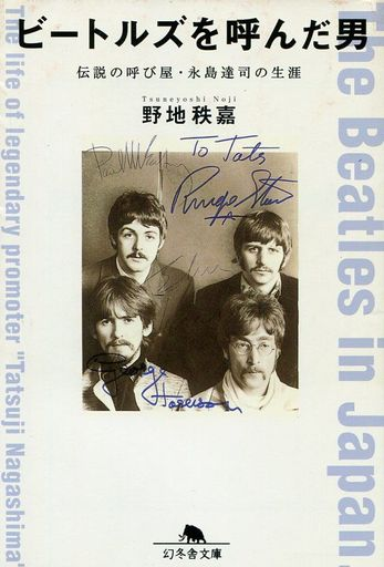The man who called the Beatles Legend of the Legendary Nominator · Life of Tsukasa Nagashima