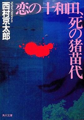 Koi no Towada, Death Inawashiro