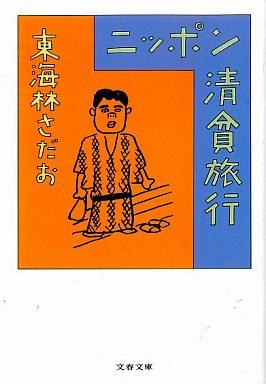 日本清贫旅行