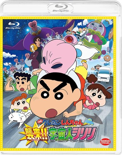Film Crayon Shinchan attacks! Alien Siriri