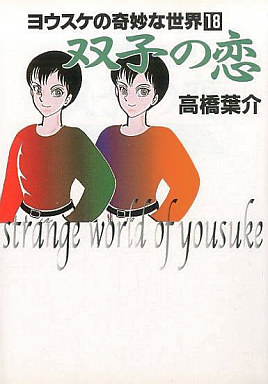 Yoosuke's Strange World Twin Love (Bunko Version) (18)