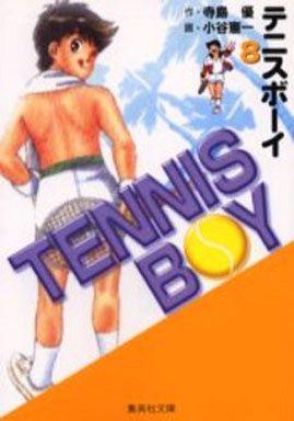 網球男孩 (書庫版 )(8)