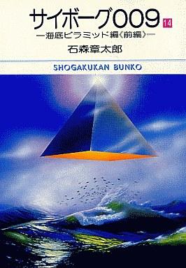 サイボーグ009(文庫版)(14)