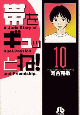 Obi gutsu! (Paperback edition) (10)
