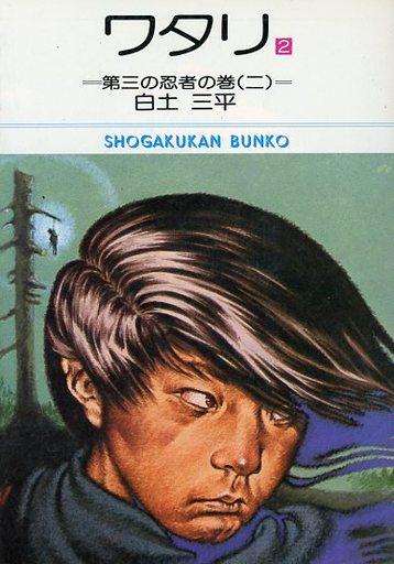 Watari (Shogakkan Bunko) (2)