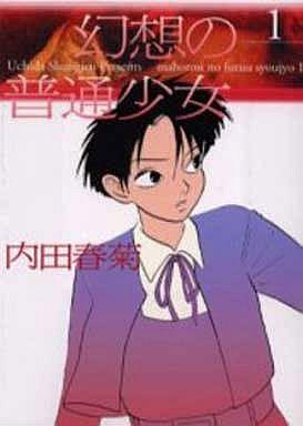 幻想の普通少女(文庫版)(1)
