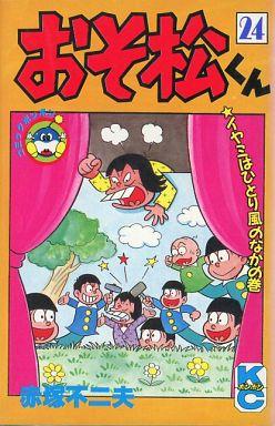 Osomatsu-kun (24)