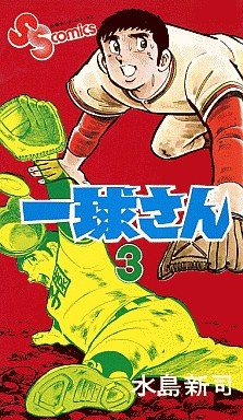 一球さん(3)