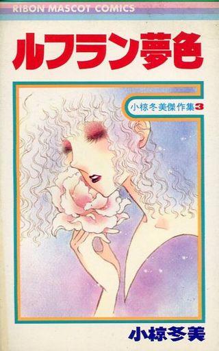 小椋冬美傑作集 rufrun 夢顏色(3)
