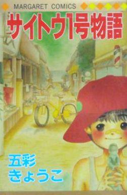 Saito No. 1 story