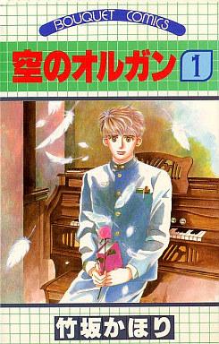 An empty organ (1)