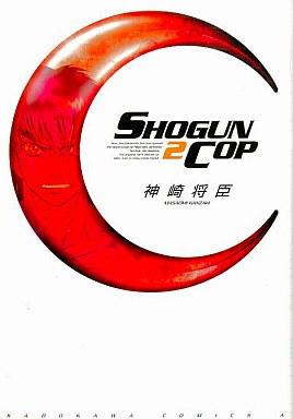 SHOGUN COP (2)
