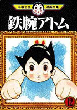Astro Boy (Osamu Tezuka Comics Complete Works) (12)