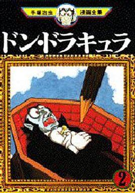 变钝. dolacula(手冢治虫漫画全集 )(2)