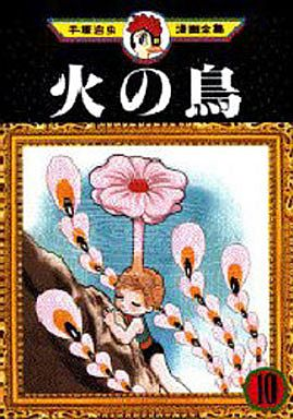 Fire bird (Complete collection of Osamu Tezuka cartoon) (10)