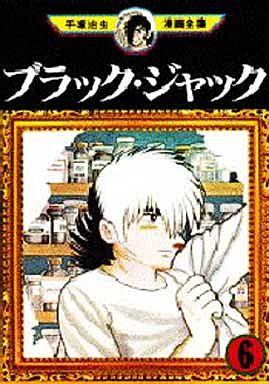 黑杰克 (手冢治虫漫画全集 )(6)