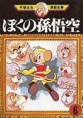 我的孙悟空 (手冢治虫漫画全集 )(6)