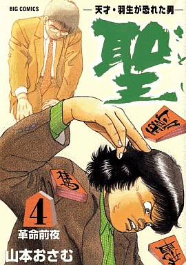 圣 (教导 )(4)