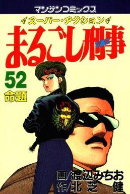 まるごし刑事(52)