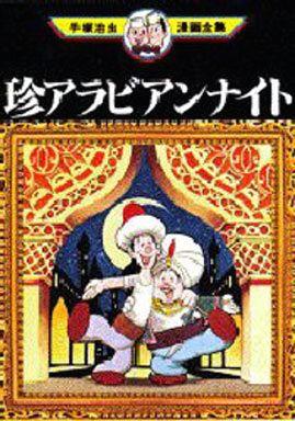 Jin Arabian Night (Complete collection of Osamu Tezuka cartoon)