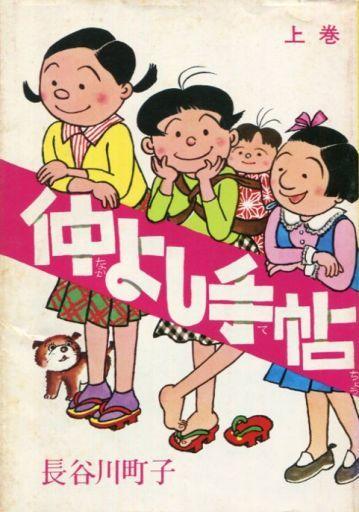 Top) Nakayoshi Handbook