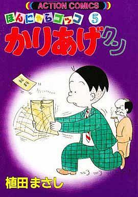 Karahage Kun Jon-Gakko (5)