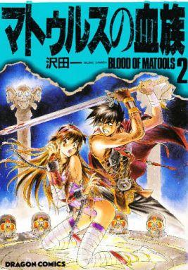 Maturus Clan (Dragon Comics) (2)