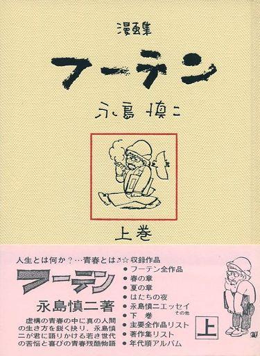青林傑作シリーズ フーテン(上)(帯付) (1)
